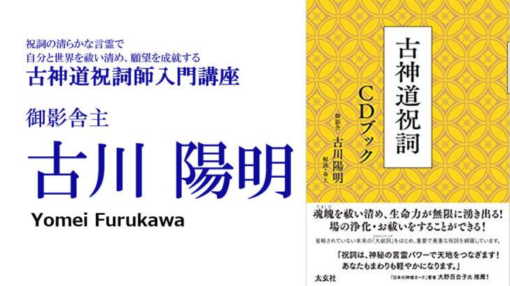 御影舎主 古川陽明 古神道祝詞師入門講座 2018年9月22日開催