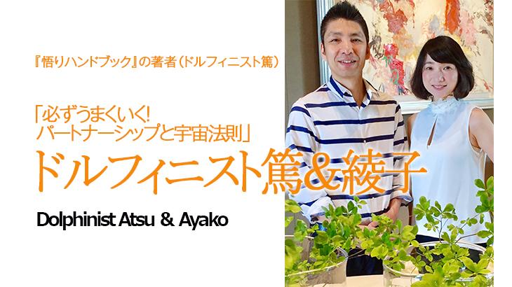 ドルフィニスト篤&綾子 「必ずうまくいく!パートナーシップと宇宙法則」ワークショップ  2019年2月22日開催