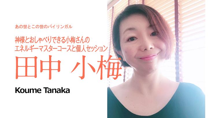 田中小梅 ワークショップ&個人セッション 2019年5月3日~6日開催