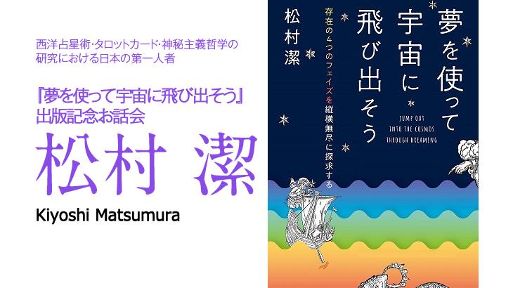 松村潔『夢を使って宇宙に飛び出そう』出版記念お話会 2019年6月1日開催