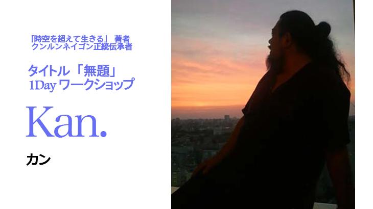 【満員御礼!受付終了】 Kan.  1Dayワークショップ 2019年8月24日(土)開催