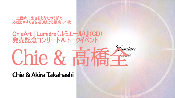 【満員御礼!】Chie・高橋全 『Lumière(ルミエール)』CD発売記念コンサート&トークイベント 2019年3月22日開催