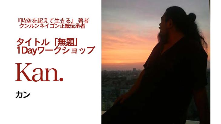 【満員御礼!】Kan.  1Dayワークショップ 2019年3月31日開催