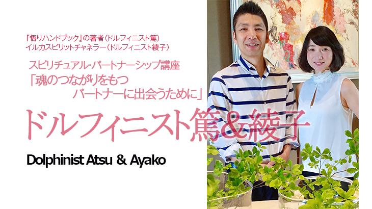 ドルフィニスト篤&綾子 スピリチュアル・パートナーシップ講座 「魂のつながりをもつパートナーに出会うために」  2019年8月30日(金)開催
