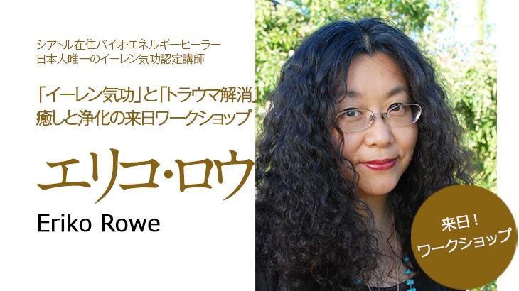 エリコ・ロウ 「イーレン気功」と「トラウマ解消」 来日ワークショップ 2019年9月7日(土)8日(日)開催