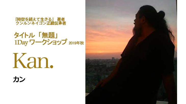【満員御礼!受付終了】Kan.   1Dayワークショップ 2019年11月9日(土)開催