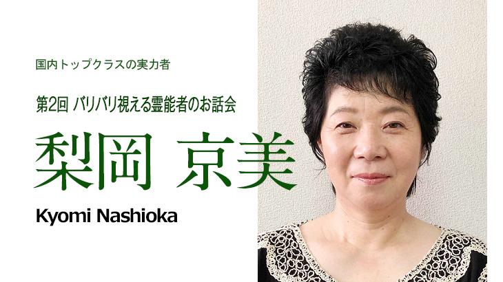 梨岡京美 第2回 バリバリ視える霊能者のお話会 2019年11月16日(土)開催