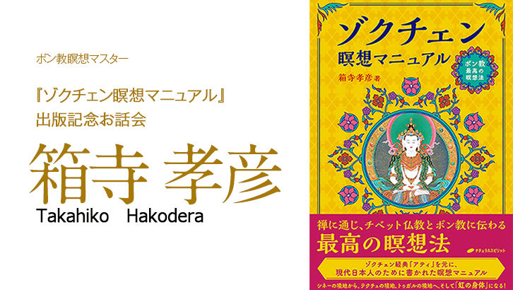 箱寺孝彦『ゾクチェン瞑想マニュアル』出版記念お話会 2020年2月15日(土)開催