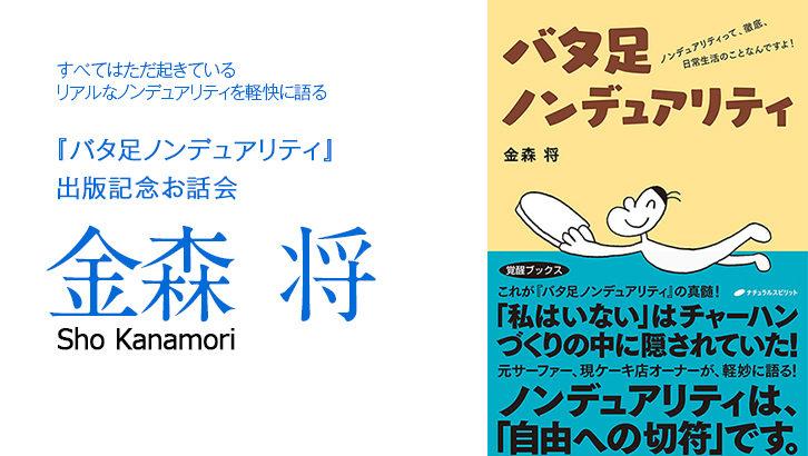 【開催延期・日程調整中】金森 将 『バタ足ノンデュアリティ』出版記念お話会 2020年3月29日(日)開催
