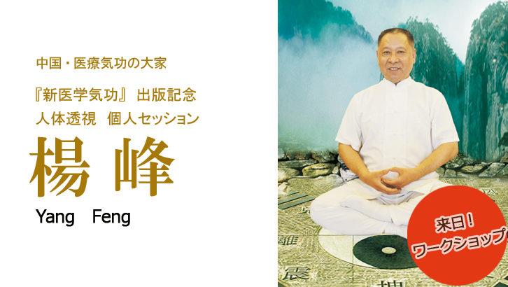 楊峰 人体透視  個人セッション 2020年5月21日(木)、22日(金)開催