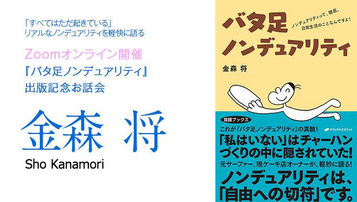 【満員御礼!】金森 将 【Zoomオンライン開催】『バタ足ノンデュアリティ』出版記念お話会2020年5月31日(日)開催