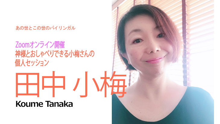 【キャンセル待ち受付中】 田中小梅 [Zoomオンライン] 個人セッション 2020年6月24日~28日開催
