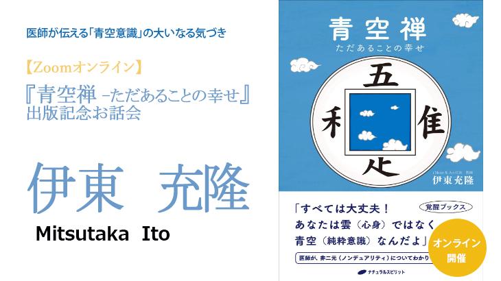 伊東充隆 『青空禅』オンライン出版記念お話会 2021年1月30日(土)開催