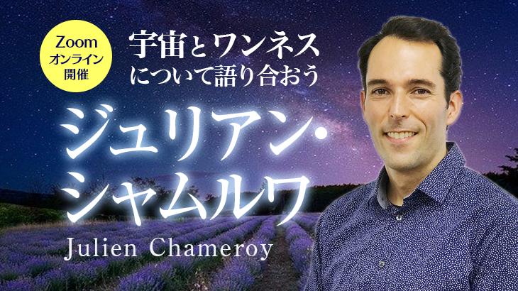 ジュリアン・シャムルワ 「宇宙とワンネスについて語り合おう会」(オンライン) 2021年2月19日(金)開催