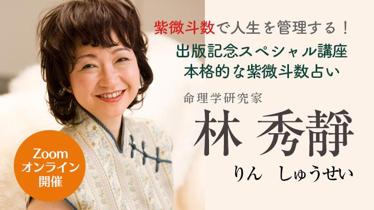 林 秀靜 オンライン出版記念スペシャル講座 「本格的な紫微斗数占い」 2021年4月29日(木)祝日 開催