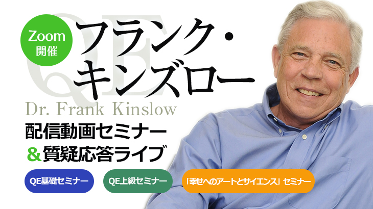 フランク・キンズロー博士 ワークショップ