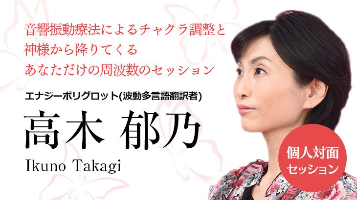 高木郁乃 個人セッション 2021年5月27日(木)、28日(金)、29日(土) 3日間開催