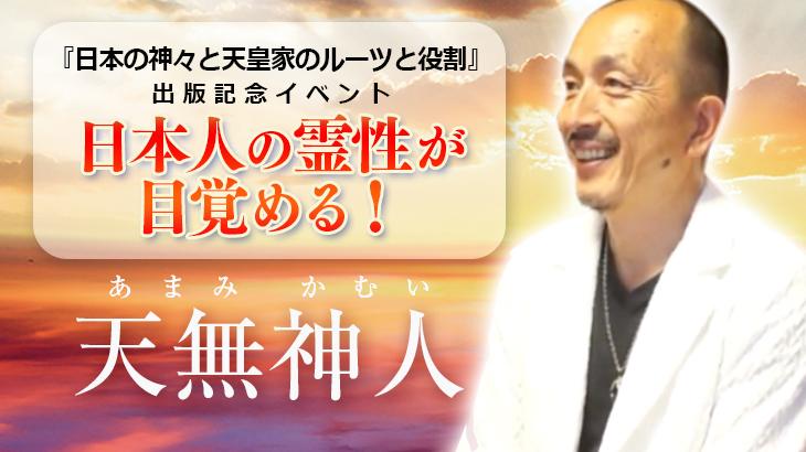 天無神人『日本の神々と天皇家のルーツと役割』出版記念イベント 2021年6月27日(日)