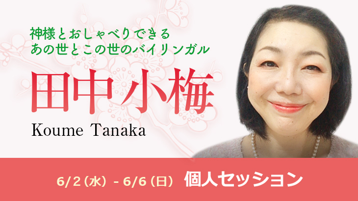 田中小梅 個人セッション 2021年6月2日(水)~6日(日) 開催