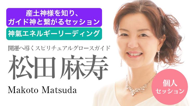 松田麻寿 個人セッション 2021年6月11日(金)~13日(日) 開催