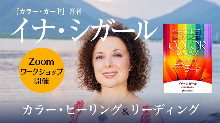 イナ・シガール「カラー・ヒーリング&リーディング」 2021年7月10日(土)開催